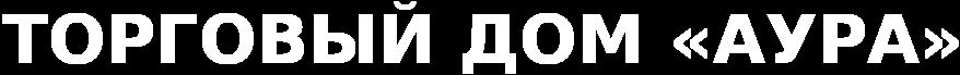 ТОРГОВЫЙ ДОМ «АУРА» - дистрибьюторская компания